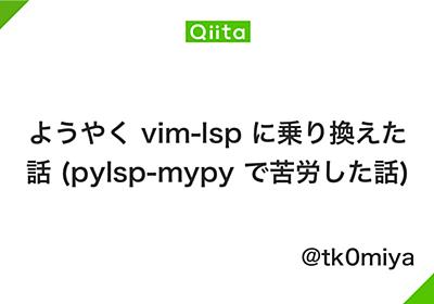 ようやく vim-lsp に乗り換えた話 (pylsp-mypy で苦労した話) - Qiita