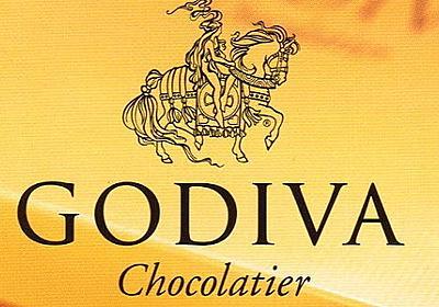 2017年GODIVA(ゴディバ)福袋ネタバレ中身・感想・フラゲまとめ|ゴディバのチョコの福袋 | Jocee