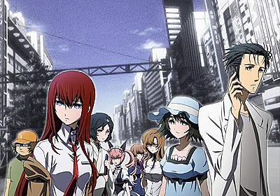 「STEINS;GATE」シリーズのTVアニメ全話と劇場版アニメ,さらにコミカライズ版5作品が10月25日より順次無料公開に
