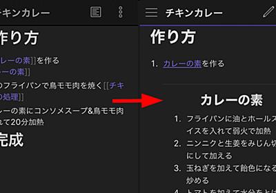 簡単操作で自分専用Wikiを構築できるMarkdownエディタ「Obsidian」のモバイル版を使ってみた - GIGAZINE