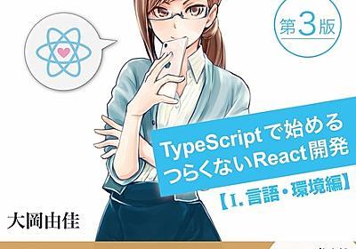 りあクト! TypeScriptで始めるつらくないReact開発 第3版【Ⅰ. 言語・環境編】 - くるみ割り書房 - BOOTH