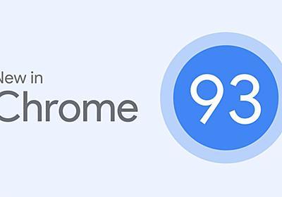 Google Chrome 93安定版リリース、今後は4週間ごとにアップデートへ - GIGAZINE