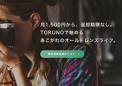 オールドレンズを月額1,500円からレンタルし放題なサービス、始まります | ギズモード・ジャパン