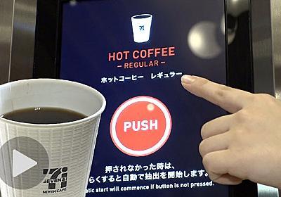 セブンコーヒーに新型機 容器で種類を自動判断  :日本経済新聞