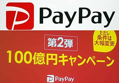 PayPay、100億円キャンペーン第2弾を2月12日開始。一回上限1,000円 - Impress Watch