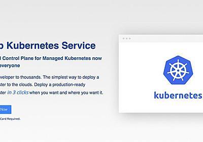 Kubernetesのマネージドサービスはレッドオーシャンへ。NetAppがマルチクラウド対応「NetApp Kubernetes Service」発表。StackPointCloudを買収 - Publickey