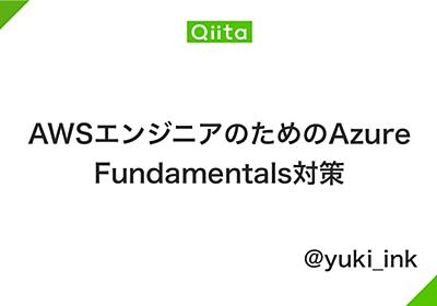 AWSエンジニアのためのAzure Fundamentals対策 - Qiita