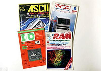 80年代初期のソフトハウスとパソコン雑誌 ~永久保存版 レジェンドパソコンゲーム80年代記~