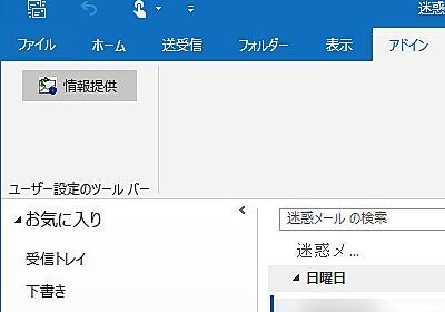【レビュー】迷惑メールは許さない! 特定電子メール法違反は総務省提供のプラグインで即座に通報 - 窓の杜