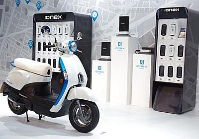 給油より速い? 電動スクーター向けの交換式バッテリー規格 | ギズモード・ジャパン