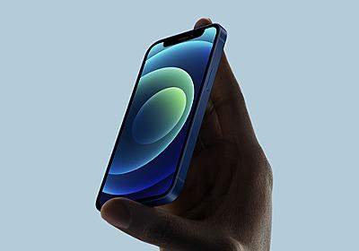 【悲報】iPhone 12 miniの販売がさらに低迷。ネットだと絶賛だったのにどうして… : IT速報