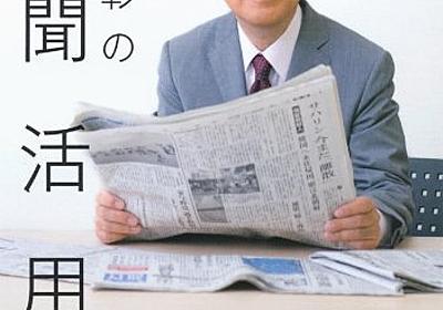 Amazon.co.jp: 池上彰の新聞活用術: 池上彰: Books
