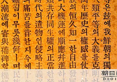 朝鮮「3・1独立運動」独立宣言書、長崎の個人宅に現存:朝日新聞デジタル