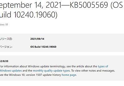Windows月例更新で印刷スプーラーやMSHTMLの脆弱性に対策 - PC Watch