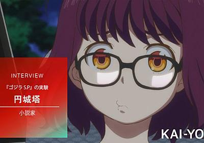『ゴジラ S.P』円城塔インタビュー 実験と笑い、ポップで新たなゴジラの誕生 - KAI-YOU.net