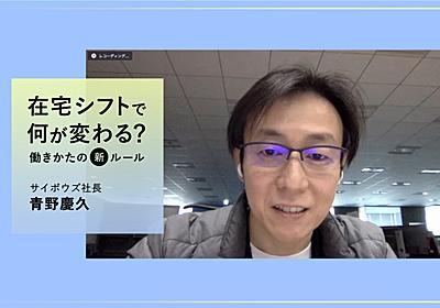 【サイボウズ社長・青野慶久】全員オンラインで気づいた情報格差。「僕はもう出社しちゃダメだ」と大反省 | Business Insider Japan
