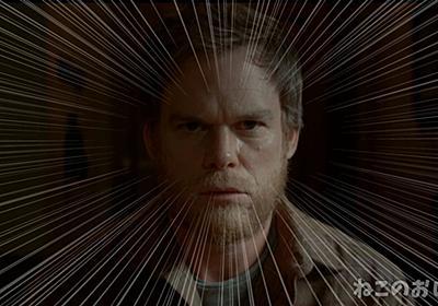 海外ドラマ「デクスター / Dexter」80時間返して! 最終回が最悪すぎてガッカリした・・・ - ねこのおしごと