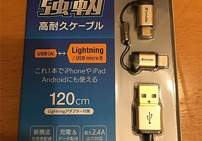iPhone用の充電ケーブルを買い替えました - おきらく・ごくらく日記