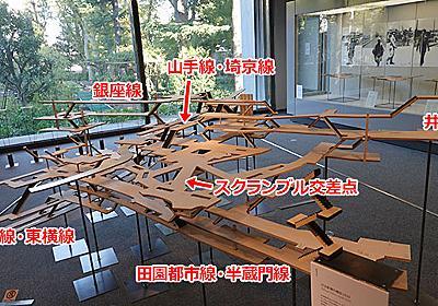 渋谷駅の立体模型が時系列になった :: デイリーポータルZ