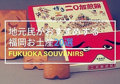 福岡博多のお土産選びで地元民おすすめの買って帰ってほしいお土産20選 - STAY MINIMAL