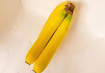 うつ病にはバナナが良いらしいので買ってきました - うつ病生活保護受給者のミニマルライフ