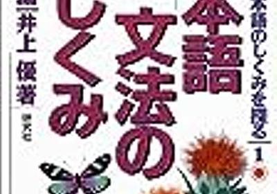 現代日本語文法(研究)の入門本をいくつか簡単に紹介 - dlitの殴り書き