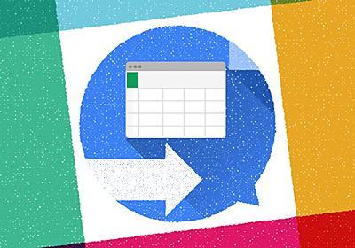 Google Apps Scriptを使って、スプレッドシートの内容をSlackに通知する   Tips Note by TAM
