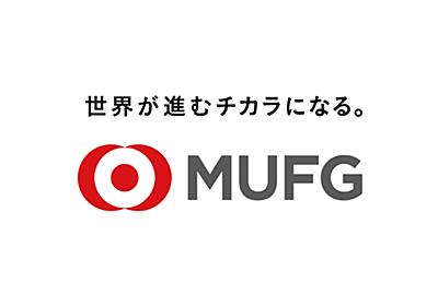 アルゼンチン共和国を被告とし、東京地方裁判所に訴訟を提起したことについて(お知らせ) | 三菱UFJ銀行