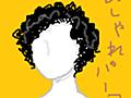 ZIPと髪形とテレビを彩るイケメンたち - アヒル小屋の日記