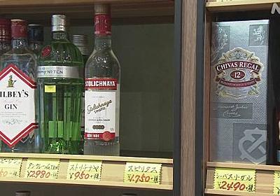 """アルコール濃度の高い酒 専門家""""消毒効果は確かでない""""   NHKニュース"""
