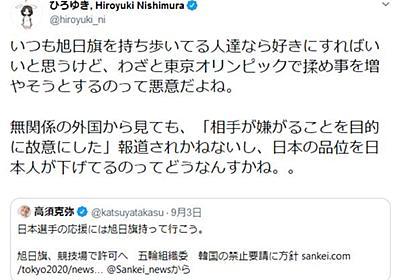 痛いニュース(ノ∀`) : 高須院長「東京五輪には旭日旗を持って応援に行こう」→ひろゆき「わざと相手の嫌がることをして揉め事を増やそうとするのは悪意だよね」 - ライブドアブログ