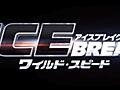 最新作『ワイルド・スピード ICE BREAK』予告動画解禁!公開日は4月28日!! - BACKFLOW (バックフロウ)