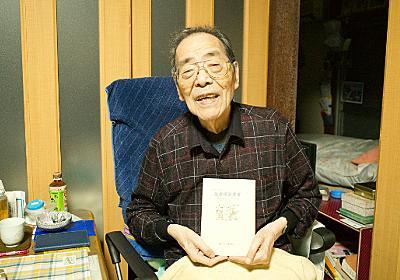 佐世保の遊郭の本を自費出版した84歳の男性に話を聞いた :: デイリーポータルZ