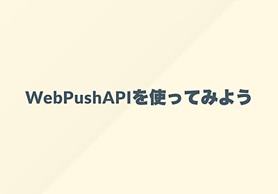 WebPushAPIを用いたブラウザでのプッシュ通知開発 〜メドレーTechLunch〜 - MEDLEYオフィシャルブログ