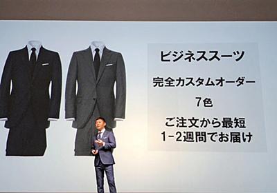 スタートトゥデイのPB「ゾゾ」、フルオーダースーツ発売  :日本経済新聞