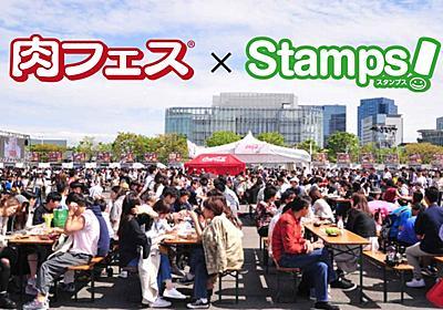 「スタンプス」が「肉フェス」・「餃子フェス」と業務提携!イベント来場者・出店企業向けのサービスをスタート!|ニーニーインクのプレスリリース