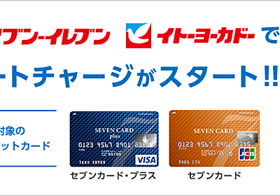 ついに電子マネーnanacoがオートチャージに対応!しかし、利用できるのはセブンカード・プラス等のカード保有者のみになりそうです。 - クレジットカードの読みもの