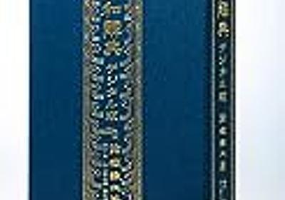 そしてデジタルへ、大漢和辞典デジタル版が11月に発売 - mojiru【もじをもじる】