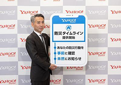 「Yahoo!防災速報」に新機能「防災タイムライン」、避難などのタイミングを通知 - ケータイ Watch