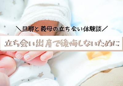 私が立ち会い出産で後悔したこと~旦那と義母に全てをさらけ出した感想~ - ふたばのひなた