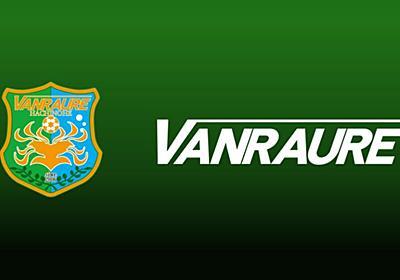 ヴァンラーレ八戸が5選手に対する減俸・謹慎処分を発表 「コロナ禍における不適切な行動」による規律違反で : ドメサカブログ