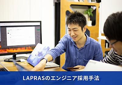 採用者の8割が転職潜在層!LAPRASのエンジニア採用手法と実績 - LAPRAS HR TECH LAB