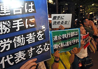 連合へ労働者が異例のデモ 「残業代ゼロ、勝手に交渉」:朝日新聞デジタル