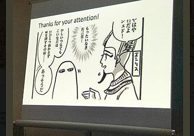 日本で人気のメジェド様に対する海外のエジプト学者たちの反応(海外の反応)| かいこれ! 海外の反応 コレクション