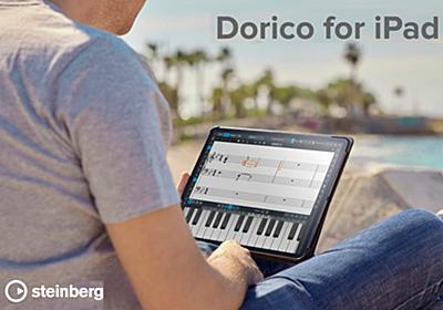 Steinbergの楽譜作成ソフトDoricoのiPad版が無料でリリース。Mac/Win版とのデータのやりとりも可能