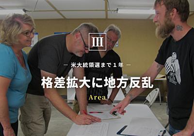 格差拡大に地方反乱 分断のアメリカ③:日本経済新聞