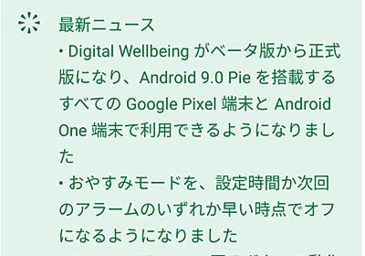 Googleのスマホ中毒防止アプリ「Digital Wellbeing」がPixelとAndroid One端末で正式版に - ITmedia NEWS