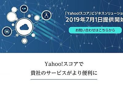 批判が噴出した「Yahoo!スコア」問題、板倉陽一郎弁護士が考える論点 - 弁護士ドットコム