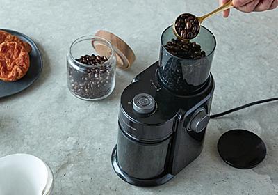 ムラなく挽けるコーヒーグラインダー。1杯10秒でいつでも挽きたて - 家電 Watch