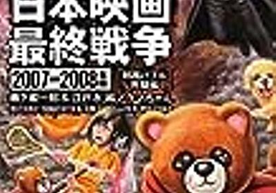 江戸木×柳下×クマちゃんの日本映画総括リンチ - 映画評論家町山智浩アメリカ日記
